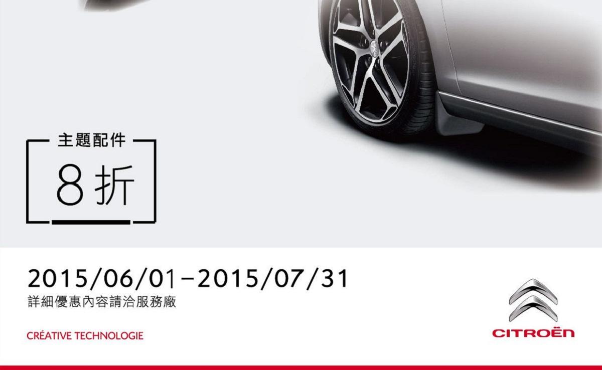 2015 CITROEN SERVICES 原廠配件 6~7 月 8 折特惠1.jpg