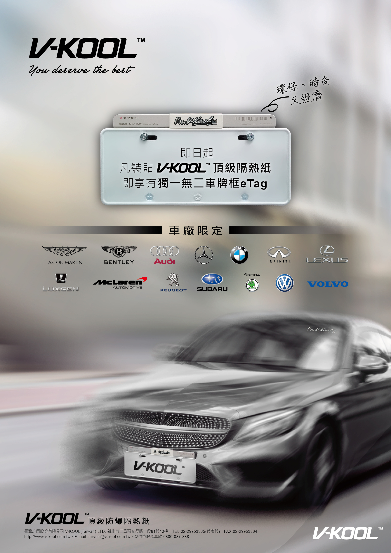 V-KOOL eTag 車牌框AD_160805-01.jpg