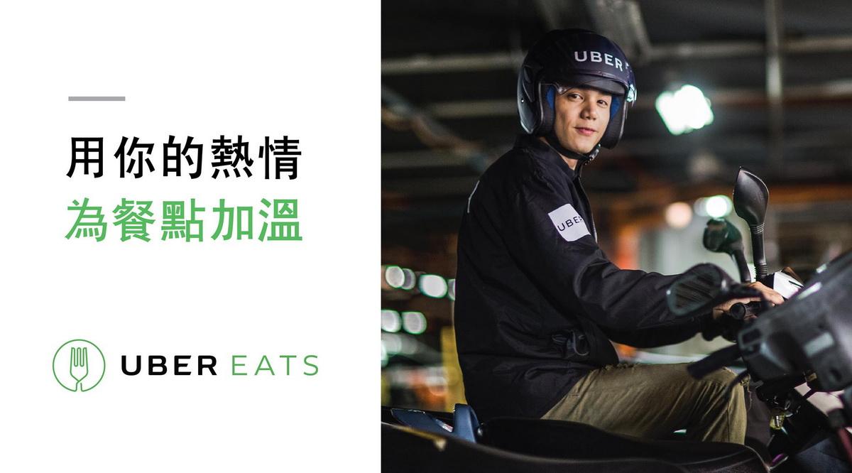 UberEats_UbserBox.jpg