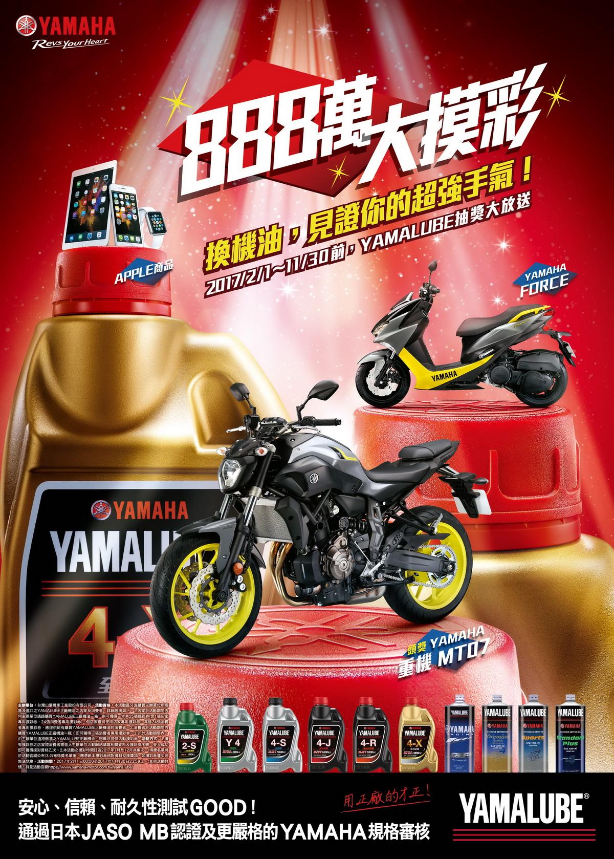 YAMALUBE 2017SP 888萬大摸彩 (2).jpg