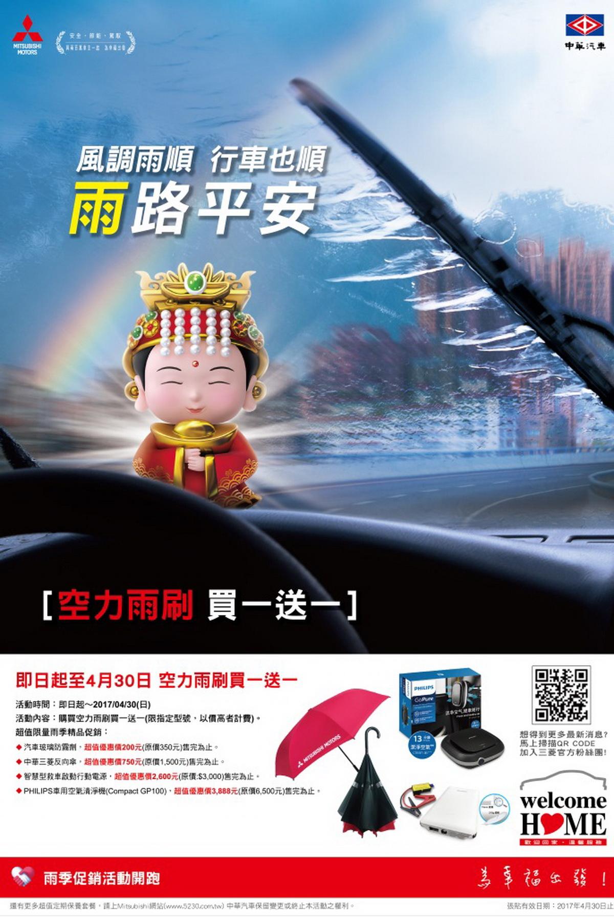 中華三菱雨季促銷活動開跑.jpg