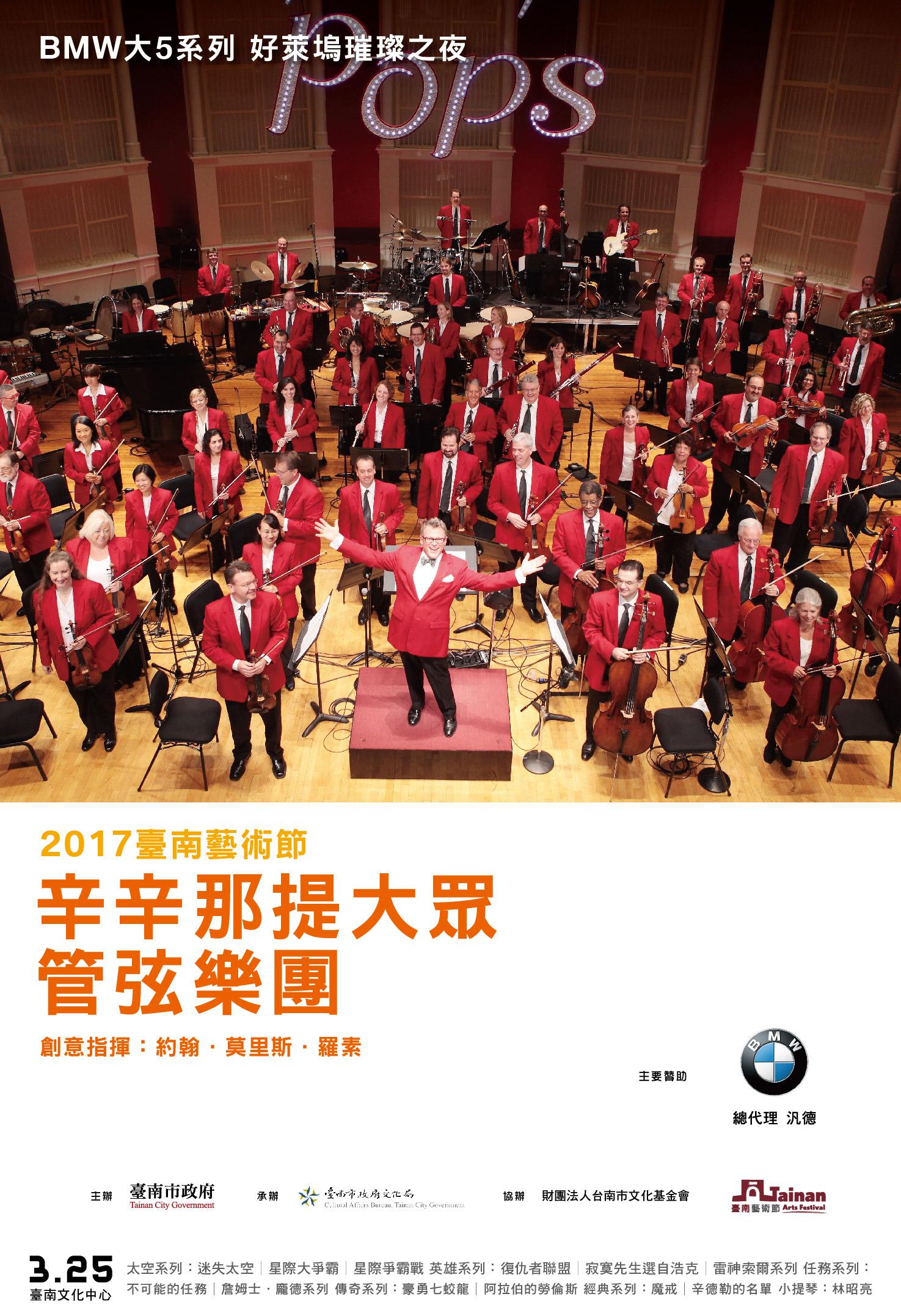 [新聞照片一]「BMW大5系列 好萊塢璀璨之夜─辛辛那提大眾管弦樂團」台南場.jpg