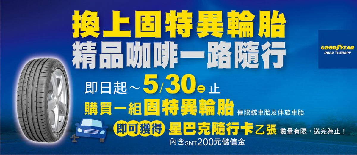 Starbucks Banner920x400.jpg