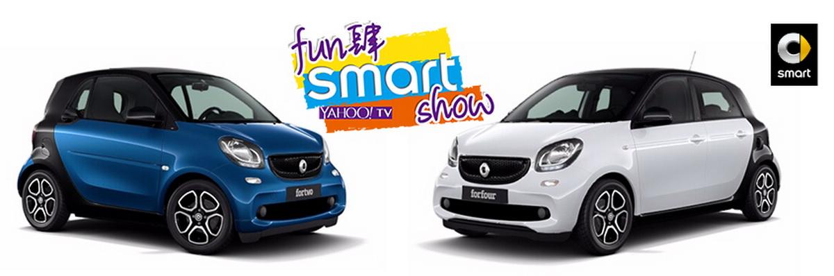 時尚小車smart特與Yahoo TV合作特別節目【Fun肆smart show】推出全新直播力作.jpg