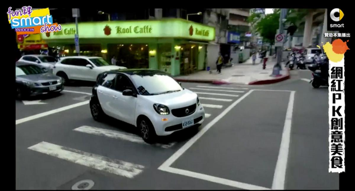 籃隊代表駕駛smart forfour穿梭於台北街頭,smart以敏捷、俐落、好停車的優勢,幫助隊友輕鬆尋找創意美食.png