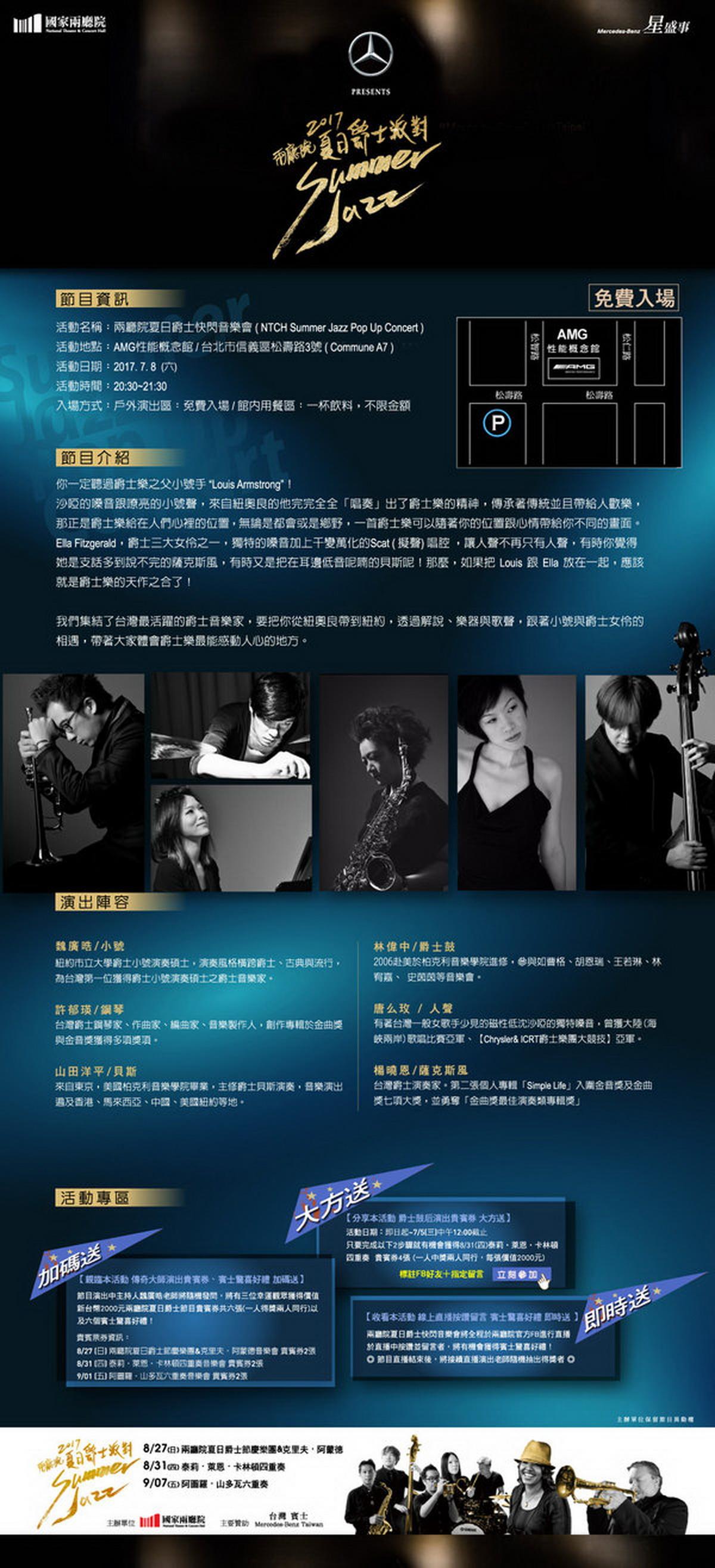 台灣賓士攜手兩廳院在7月8日將於 #AMGPopUpTaipei 性能概念館舉行兩廳院夏日爵士快閃音樂會,完美傳遞「Driving Performance」品牌精神.jpg