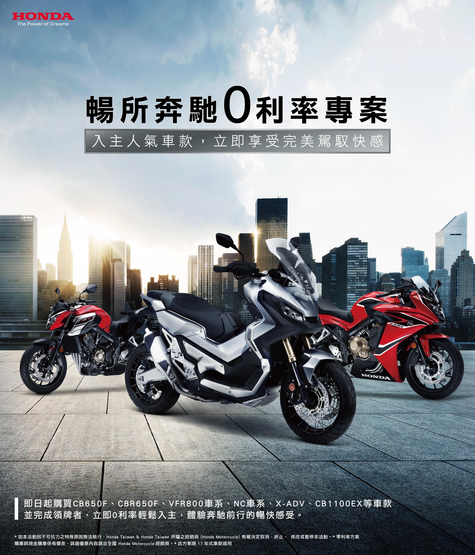 [新聞稿]Honda Motorcycle 暢所奔馳0利率專案開跑.jpg