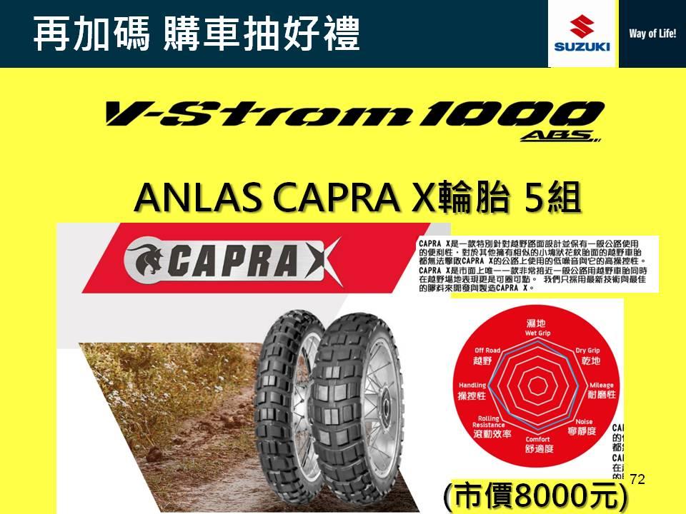 抽獎- ANLAS CAPRA X 前後輪胎組.JPG
