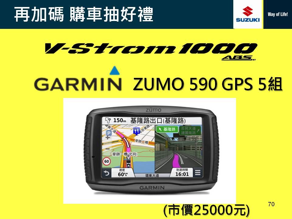 抽獎- GARMIN 590 ZUMO.JPG