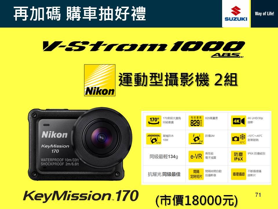 抽獎- Nikon Keymission 170.JPG