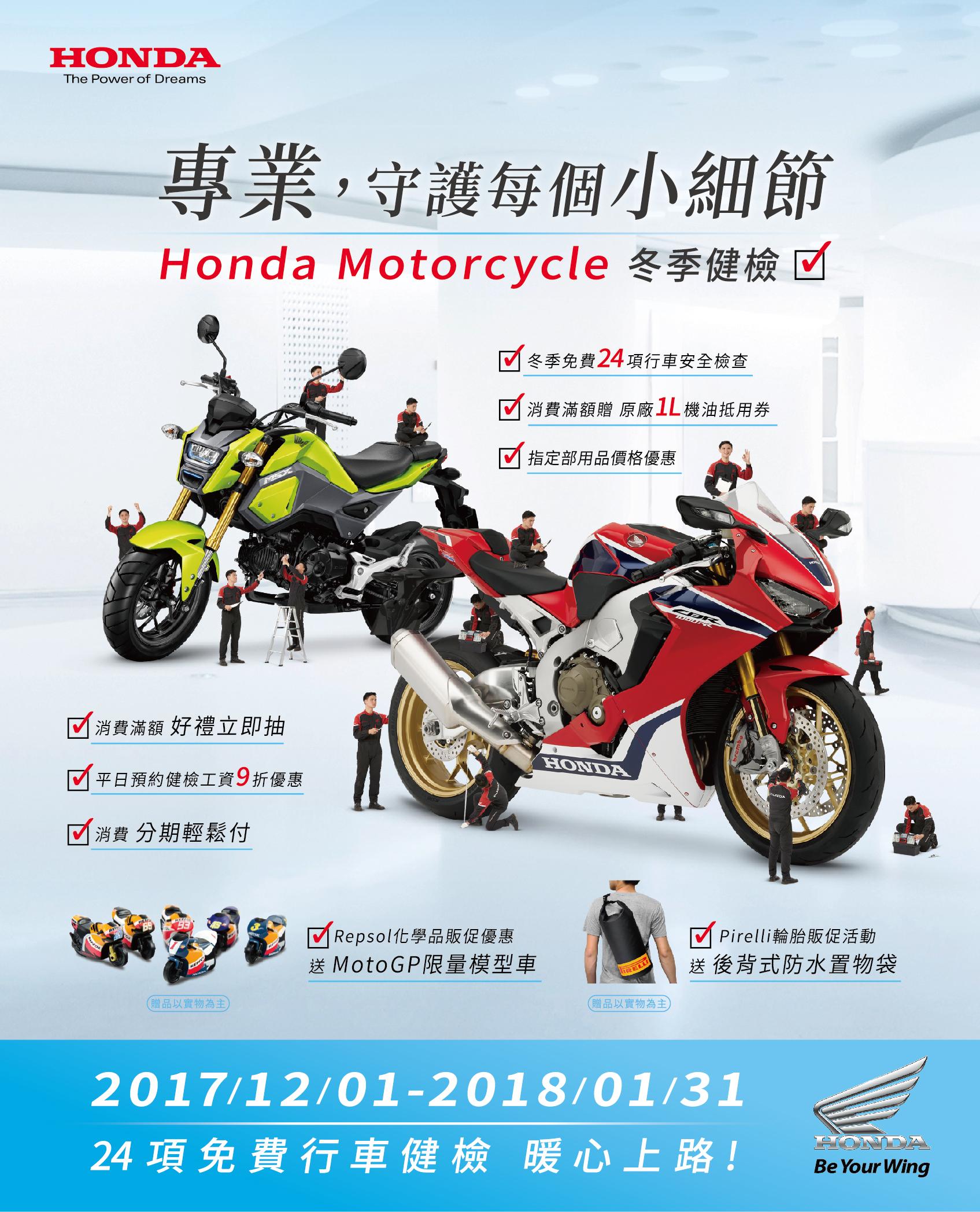 Honda Motorcycle 冬季服務活動 專業 守護每個小細節.jpg