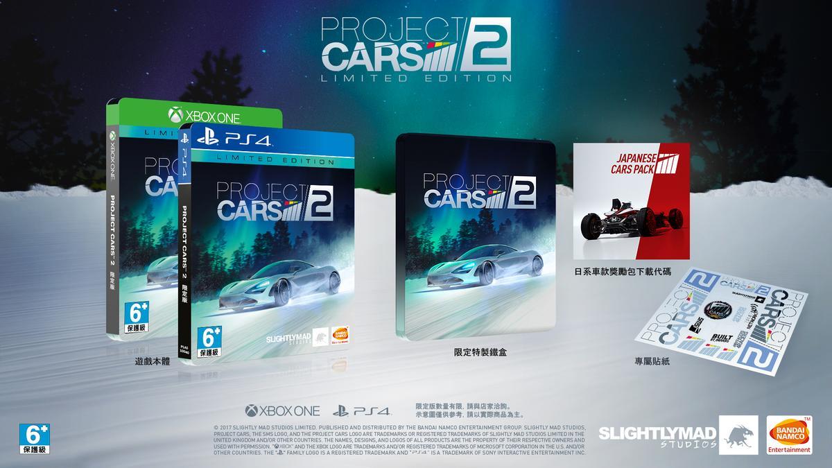 Project CARS2_LE Beautyshot_TC.jpg