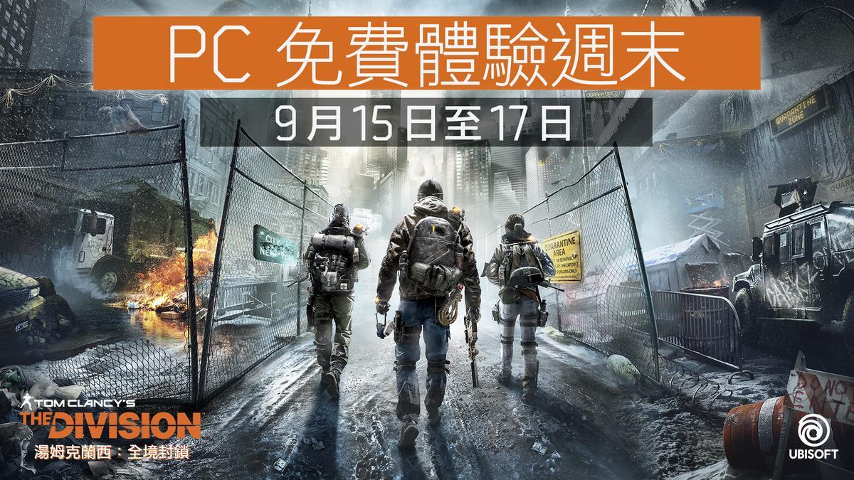 TCTD_Free_Weekend_PC_September_Keyart_TCH.jpg
