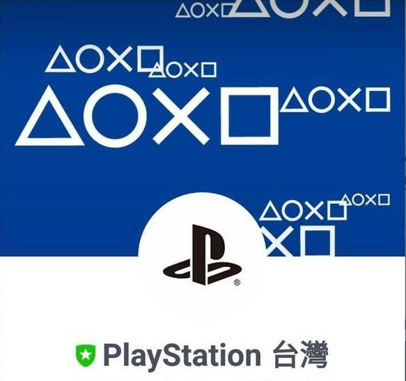 「PlayStation 台灣」.jpg