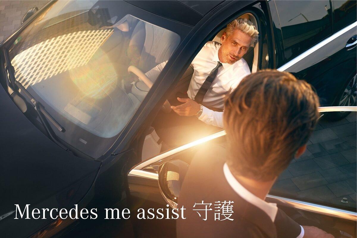 Mercedesmeassist.jpg