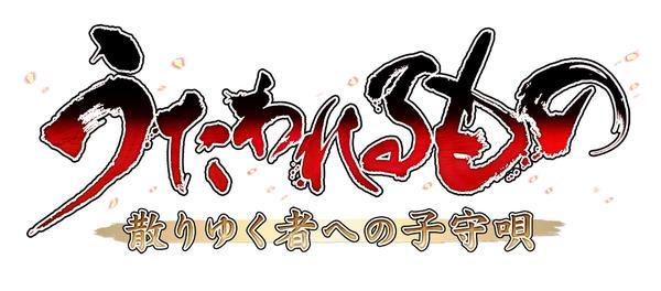 utawarerumono_1_日文.jpg