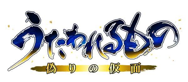 utawarerumono_2_日文.jpg