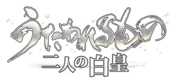 utawarerumono_3_日文.jpg