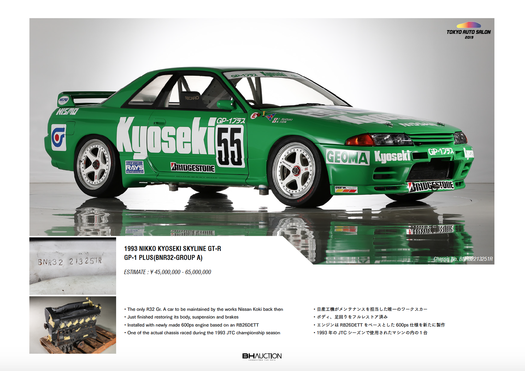 1993 NIKKO KYOSEKI SKYLINE GT-R GP-1 PLUS .png