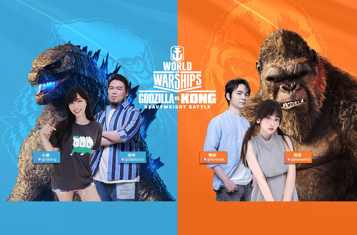 WOWS_gvk_tournament4_zhtw_portal.jpg