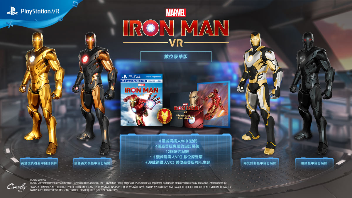 marvels-iron-man-vr-soars-to-ps-vr-february-28-2020-image-04-cht.jpg