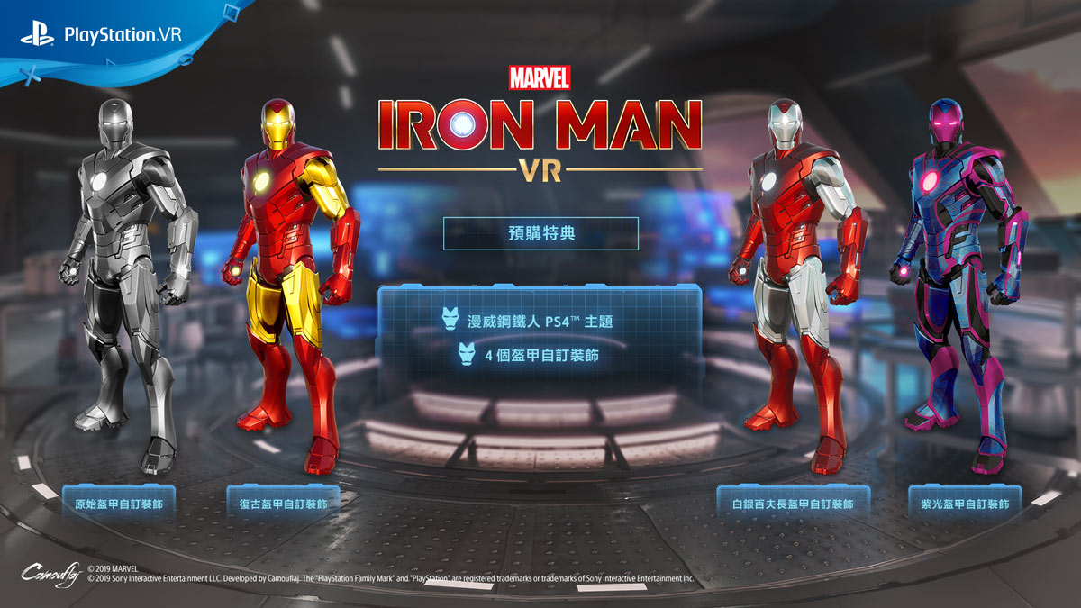 marvels-iron-man-vr-soars-to-ps-vr-february-28-2020-image-05-cht.jpg