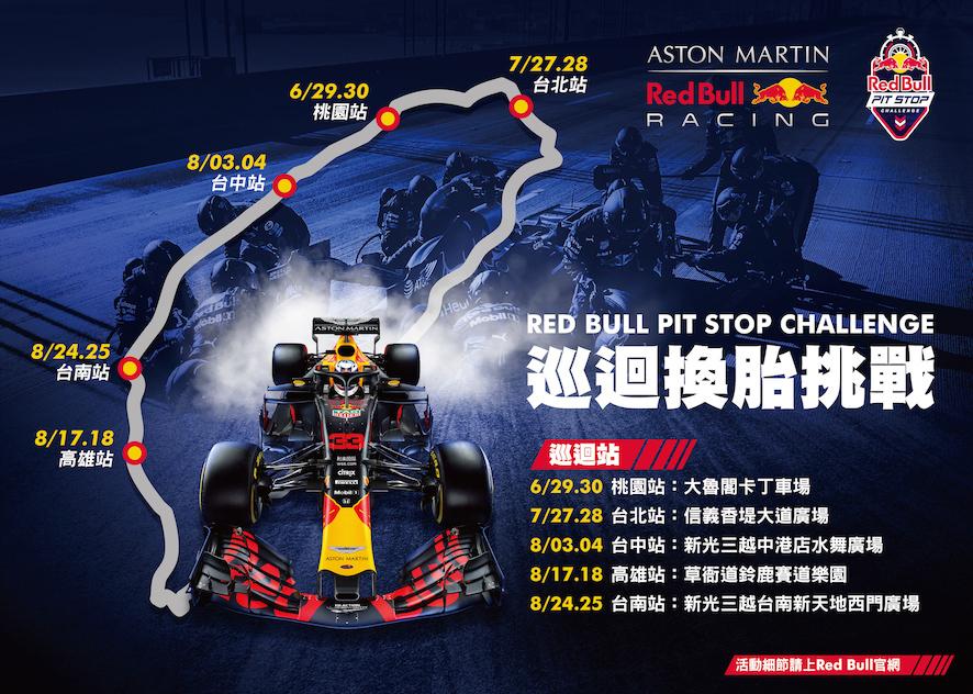 Red Bull Pit Stop Challenge巡迴換胎挑戰_巡迴站.jpg