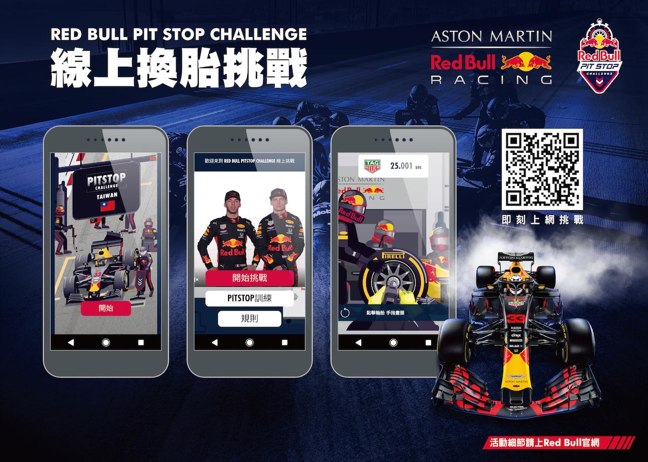 Red Bull Pit Stop Challenge線上換胎挑戰.jpg