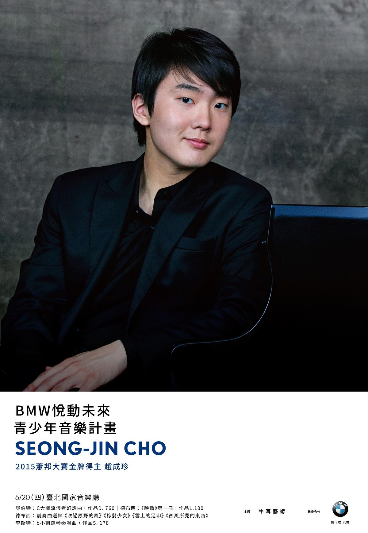 BMW悅動未來青少年音樂計畫-趙成珍音樂會.JPG