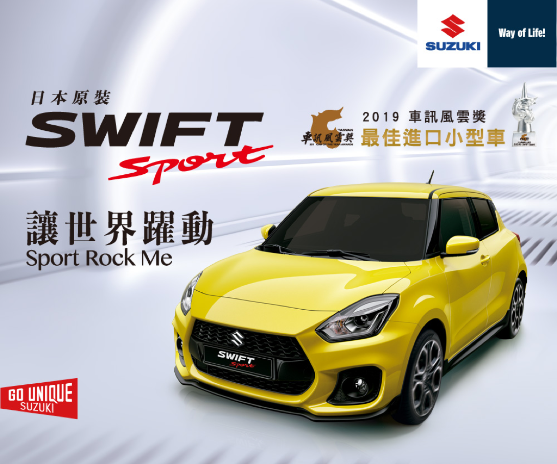 SWIFT_Sport.png