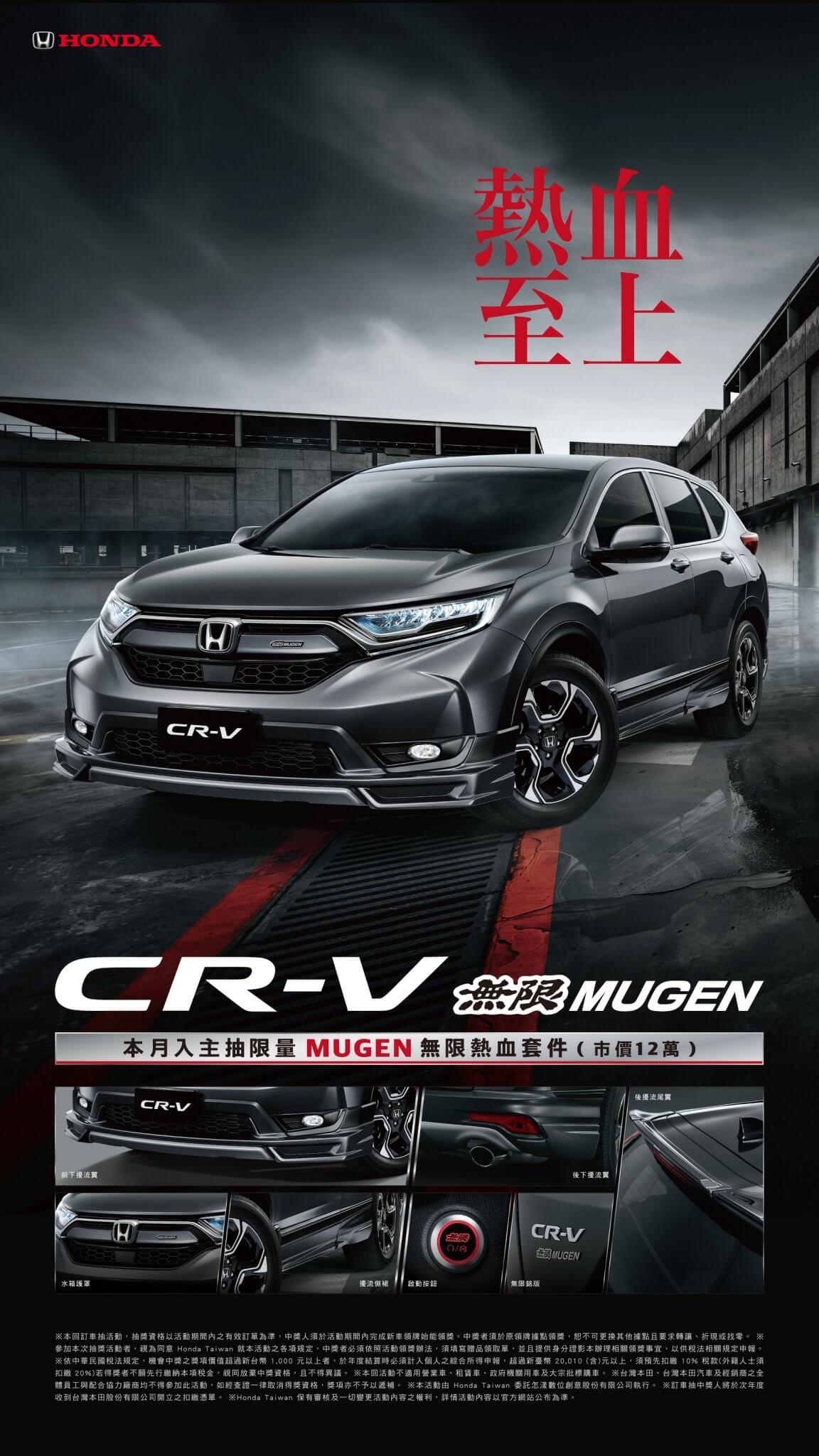 2019 CR-V MUGEN.jpeg