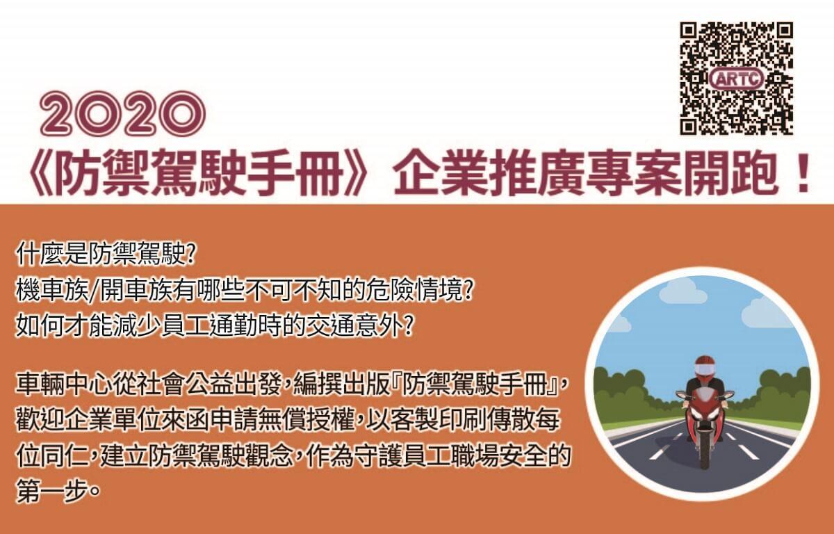 新聞圖片-2020防禦駕駛手冊推廣專案.jpg