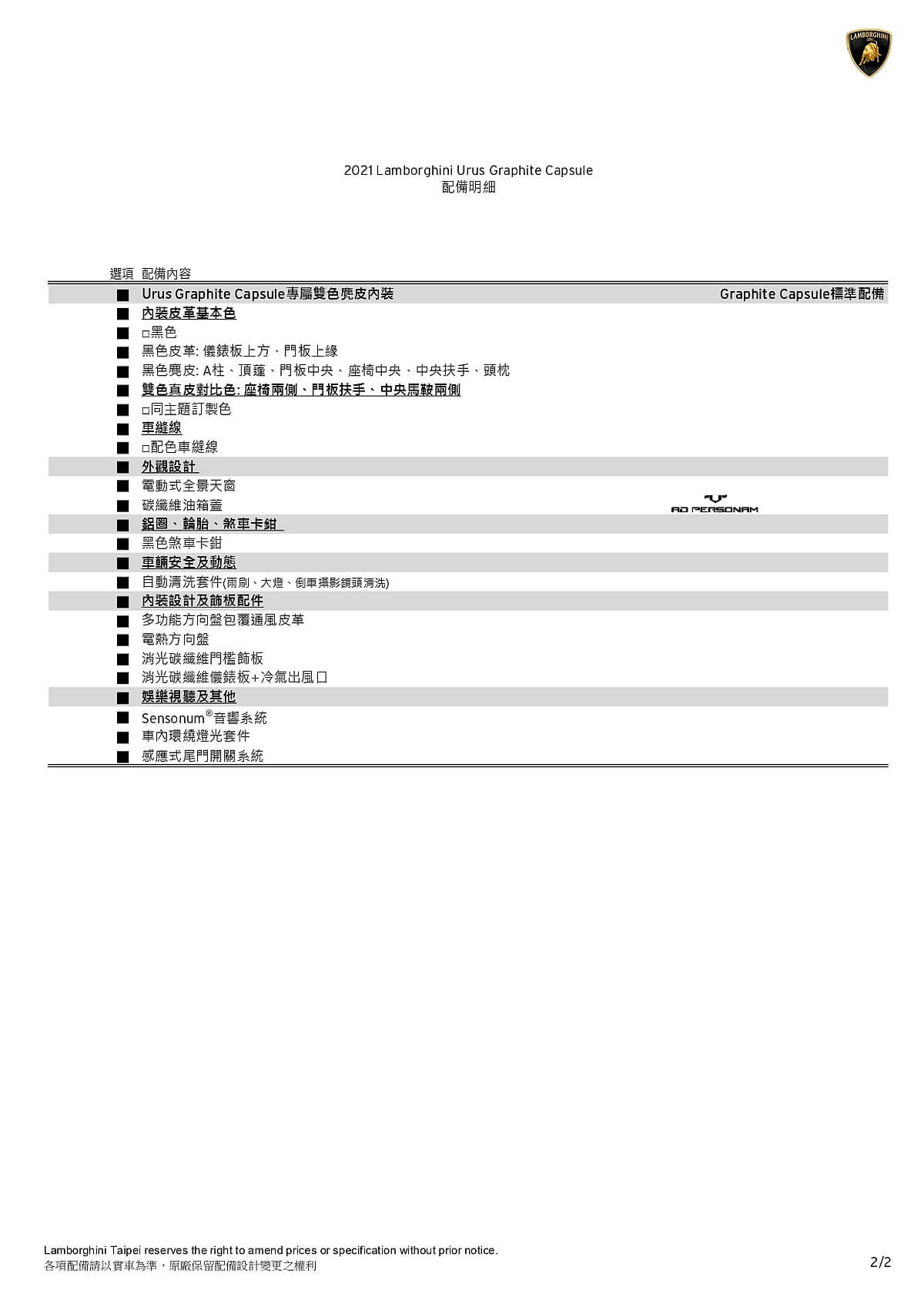 MY21-Urus-Graphite-Capsule-0002.jpg