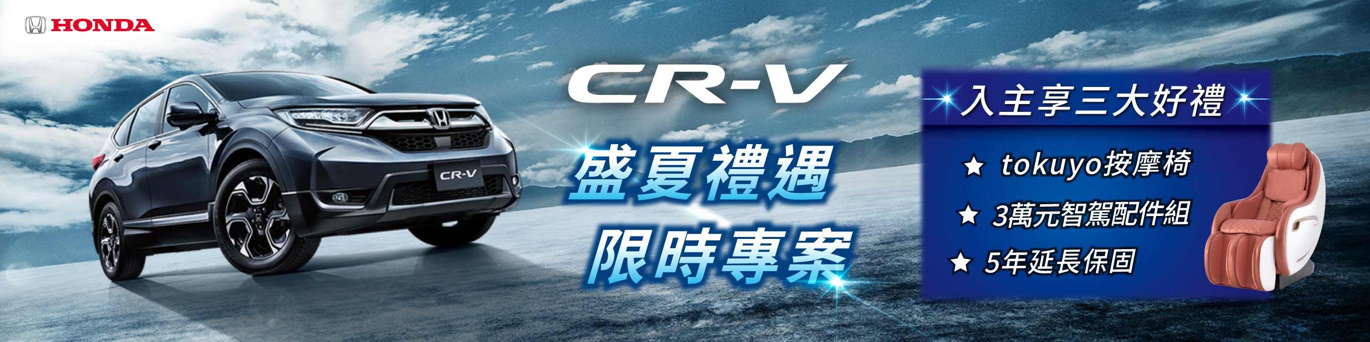CRV.jpg