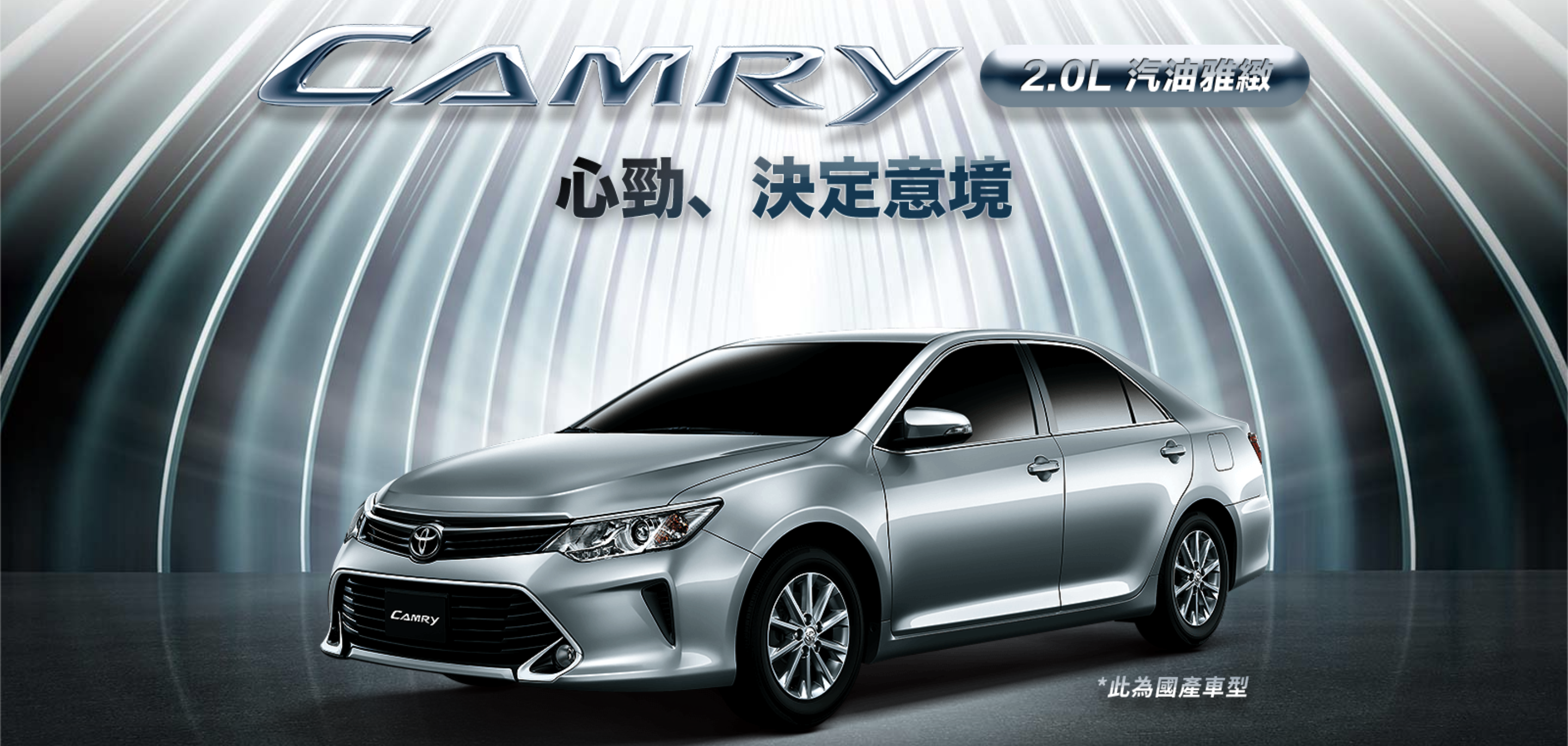 Camry.png