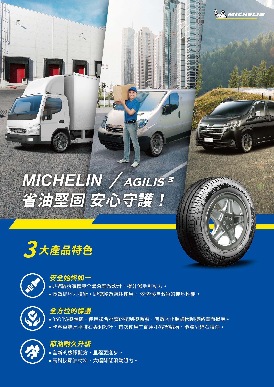 Michelin Agilis 3.jpg