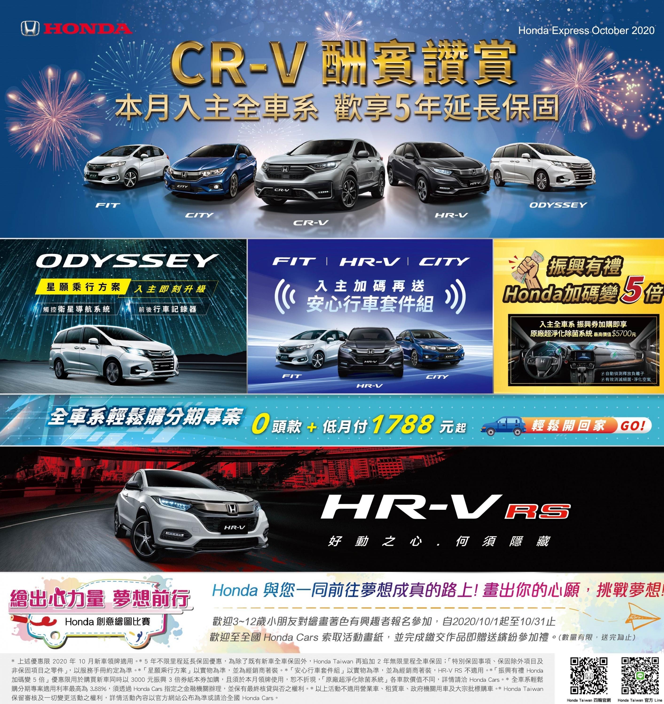 Honda SP_202010.jpg