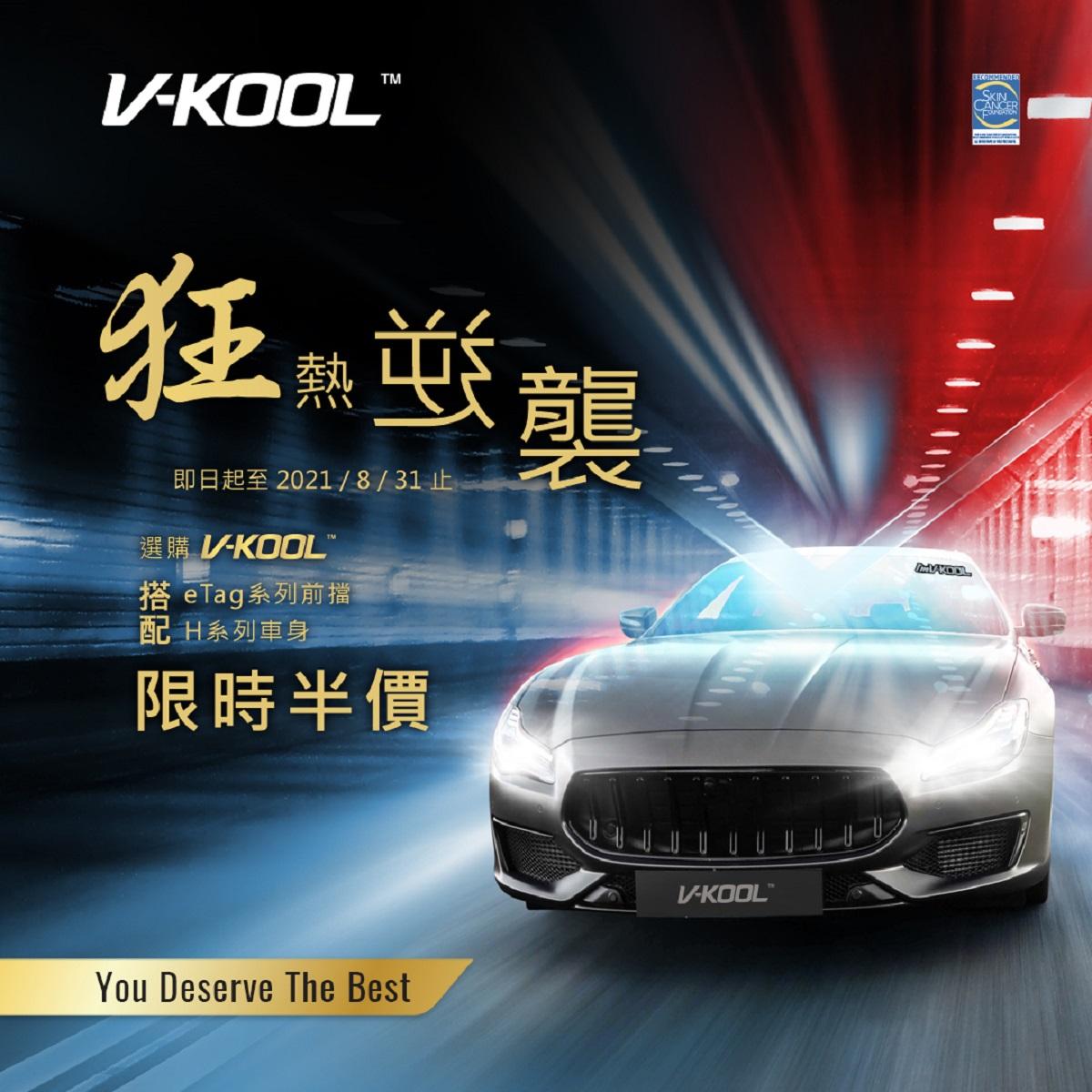 V-KOOL_限時半價_方圖-1200.jpg