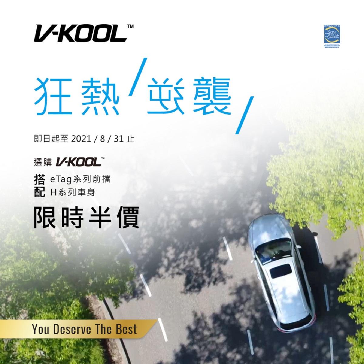 V-KOOL_限時半價_方圖2-1200.jpg