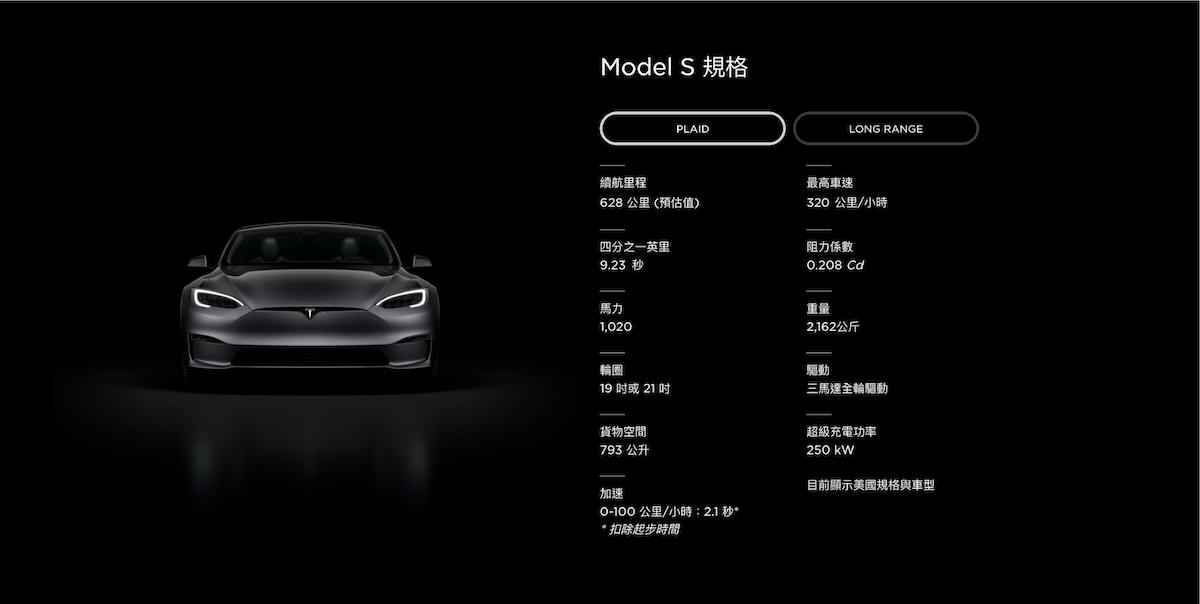 Model S Plaid.png