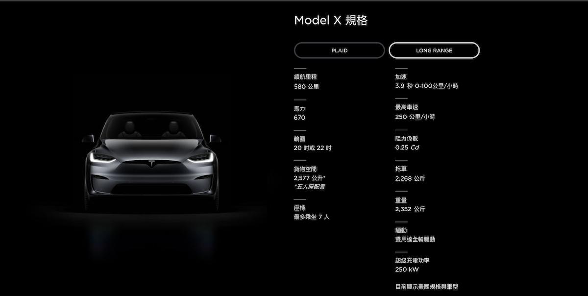Model X Long Range.png