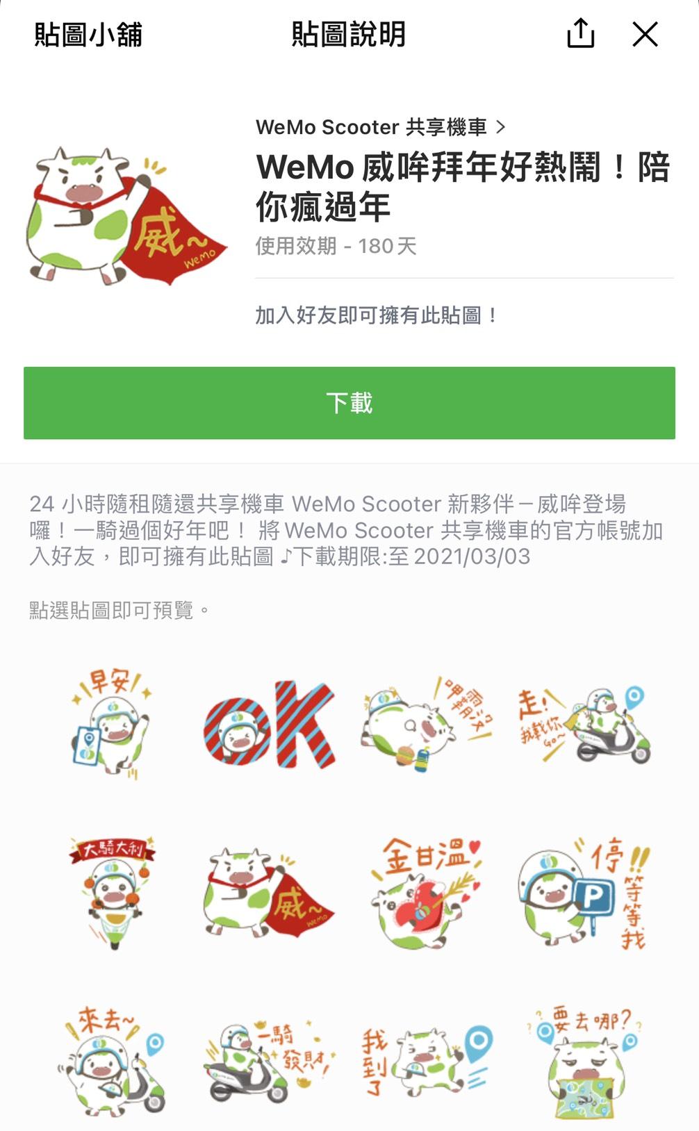 新聞照片2_WeMo Scooter 推威哞免費LINE貼圖 拜年好幫手.jpg