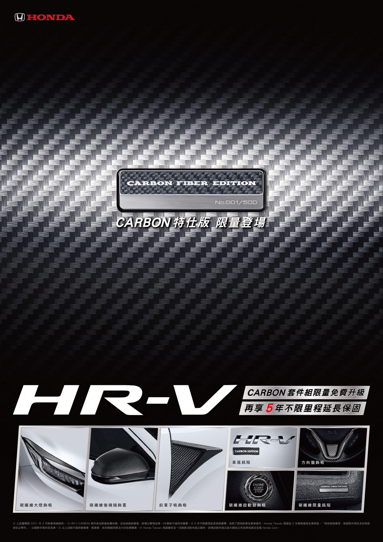 HR-V CARBON _主視覺.jpg