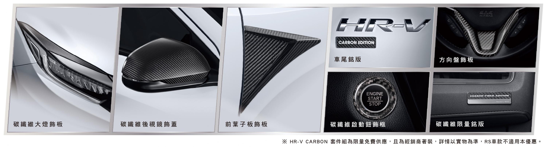 HR-V CARBON _套件組.jpg
