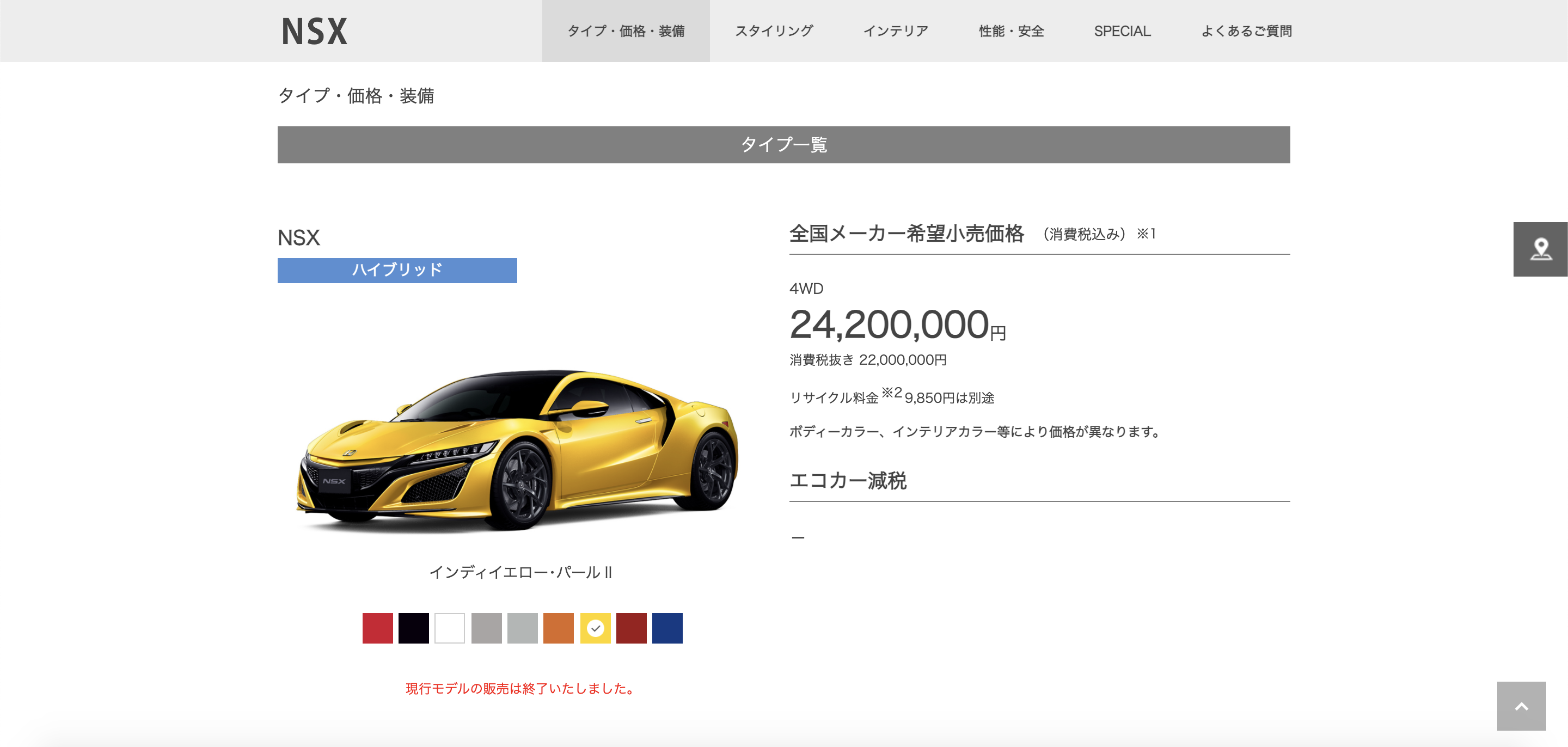 NSX.png