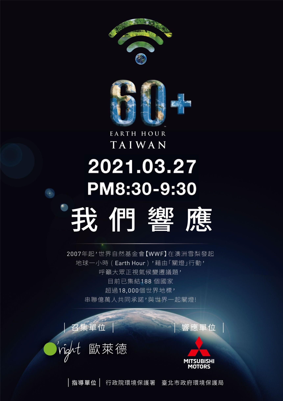 近百家企業共同響應  中華三菱連續3年參與地球1小時 .jpg