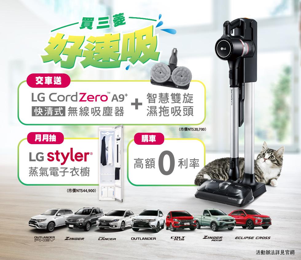 本月購買中華三菱乘用車就送LG CordZero A9快清式無線吸塵器.jpg