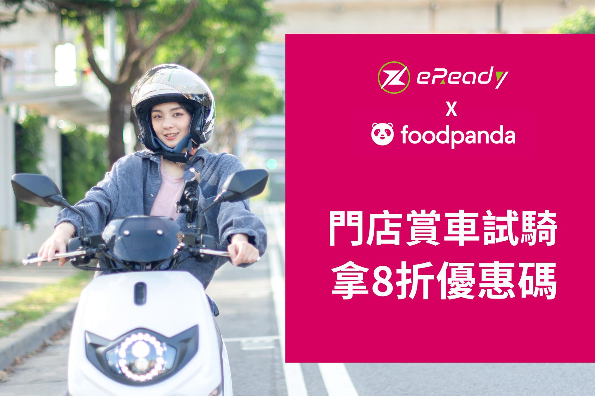 來店試乘賞車,即贈Foodpanda外送8折優惠折扣碼.jpg