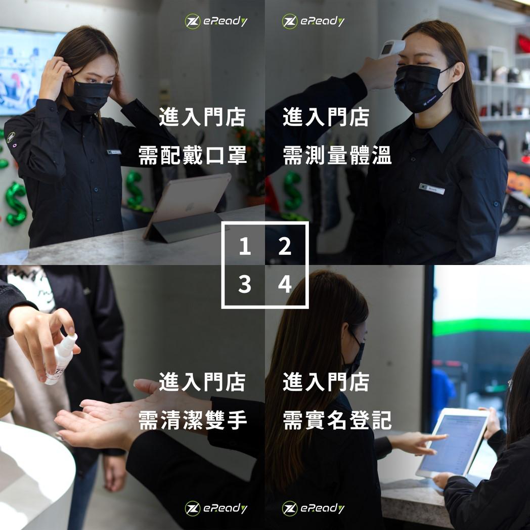 台鈴eReady全面升級門店防疫措施,重視您的健康安全.jpg