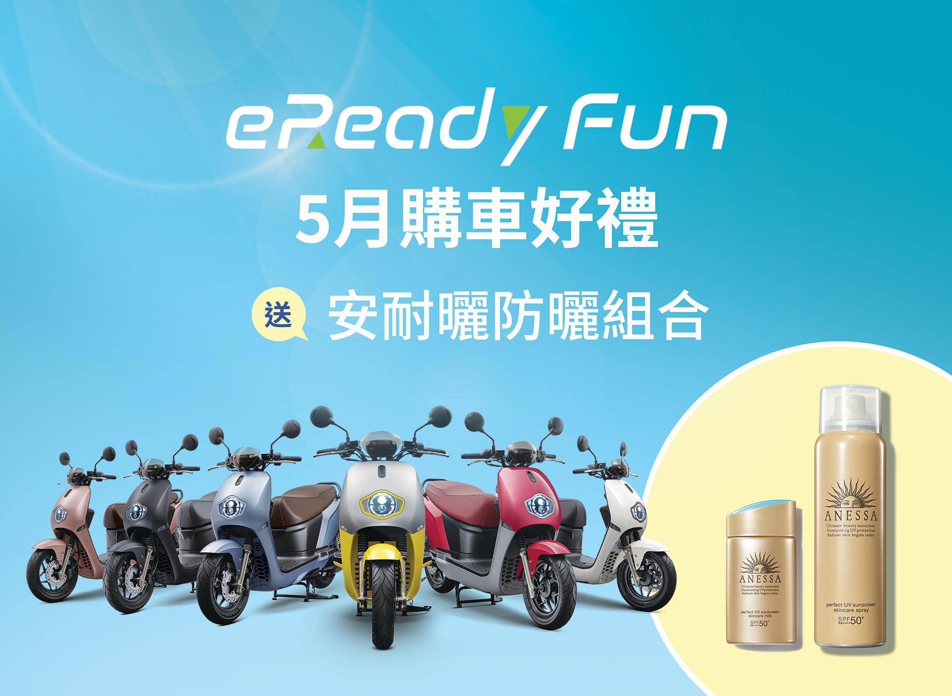 eReady Fun攜手安耐曬做你的夏季玩樂夥伴,購車享原優惠方案再送安耐曬防曬組.jpg